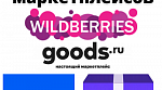 ЭЦП для маркетплейсов (Wildberries, Ozon, Беру, Goods и пр.)